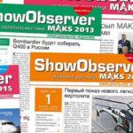 ATO Show Observer — официальное шоу-дейли МАКС-2019